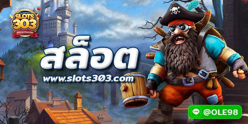 ทำความรู้จักกับ SLOTS303 เว็บสล็อตชั้นนำในไทย